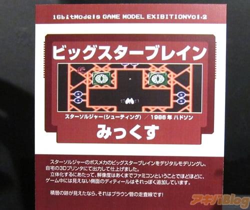 游戏机角色们的立体化 第2回「16bitModels游戏模型展示会」开办- ACG17.COM
